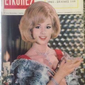 Περιοδικό εικόνες - Χριστούγεννα 1965 Αλίκη Βουγιουκλάκη