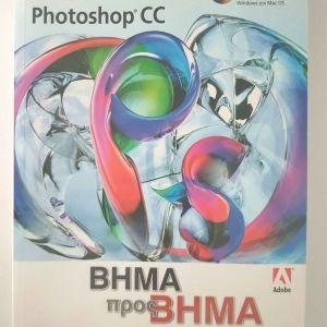 Βιβλιο adobe photoshop cc Βημα προς βημα εκμαθηση