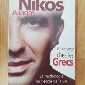 Βιβλίο του Νίκου Αλιάγα
