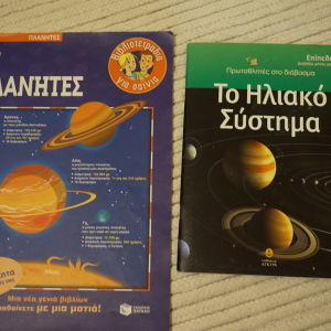 2 παιδικα βιβλια για τους πλανητες