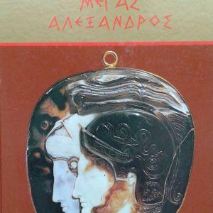 Μακεδονία. Μέγας Αλέξανδρος.