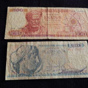Δύο Ελληνικά χαρτονομίσματα  50 και 100 δραχμών