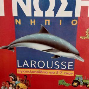 Larousse γνώση νήπιο