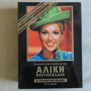 Αλικη Βουγιουκλακη - Οι μεγαλυτερες ταινιες Σετ με 6 DVD