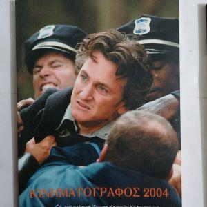ΚΙΝΗΜΑΤΟΓΡΑΦΟΣ 2004