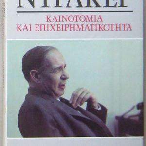 Πήτερ Ντράκερ - Καινοτομία και επιχειρηματικότητα (Βιβλιοθήκη Μάνατζμεντ)