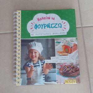 Παιδικό βιβλίο μαγειρικής με συνταγές 'Μαθαίνω και φουρνίζω'