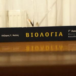 Βιολογία Γ' λυκείου θετικής κατεύθυνσης- Λάζαρος Γ. Μάλης