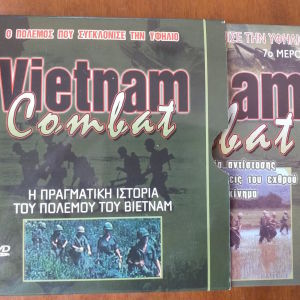 Vietnam combat 7 dvd ο πολεμος που συγκλονησε την