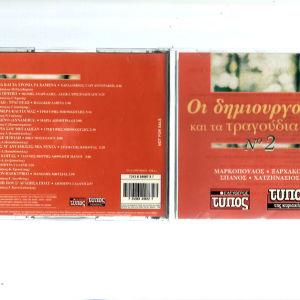 CD - Οι δημιουργοί και τα τραγούδια τους