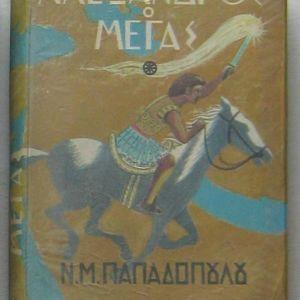 N.M. Παπαδόπουλος - Αλέξανδρος ο Μέγας