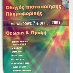 ΒΙΒΛΙΟ WIN 7 & OFFICE 2007