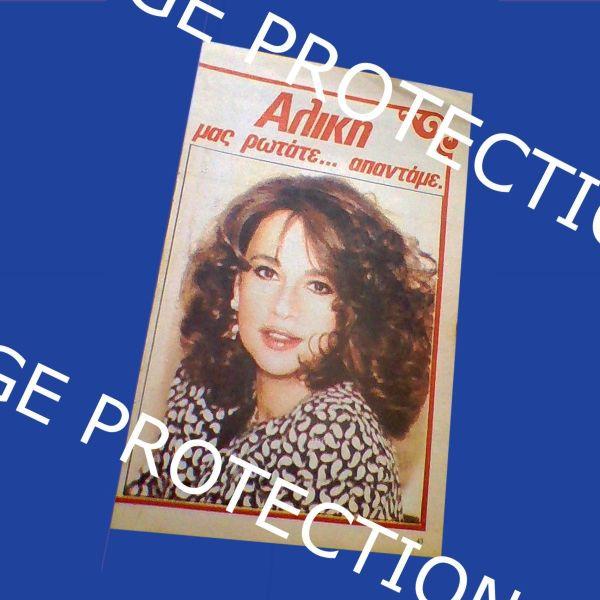 angelies aliki vougiouklaki mas rotate apantame entheto vivliaraki apo to periodiko katerina '80s Aliki Vougiouklaki Greek Magazine tribute insert booklet ' 80s