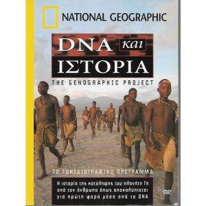4 DVD / DNA ΚΑΙ ΙΣΤΟΡΊΑ