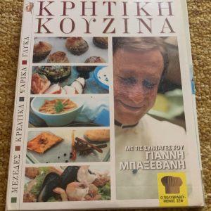 Κρητική κουζίνα 4 dvd