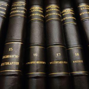 Συλλεκτική Μεγάλη Ελληνική Εγκυκλοπαίδεια Παύλου Δρανδάκη (28 δερματόδετοι τόμοι πολυτελείας), συμπληρωμένη έκδοση του 1956 (2η),  Εικονογραφημένη με χρήση καθαρεύουσας, διακόσμηση, ρετρό, αντίκα