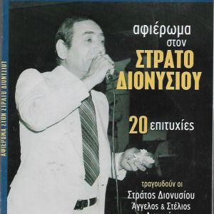 CD  / ΑΦΙΕΡΩΜΑ ΣΤΟΝ ΣΤΡΑΤΟ ΔΙΟΝΥΣΙΟΥ