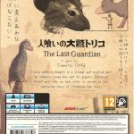The Last Guardian - Exclusive Launch Edition για PS4 PS5