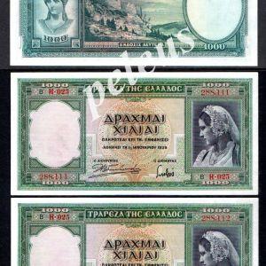 (N03) Ελλας Χαρτονομισματα 1939 1000 δρχ 2 τεμ. P-110 UNG