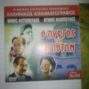 DVD Ο ΠΥΡΓΟΣ ΤΩΝ ΙΠΠΟΤΩΝ