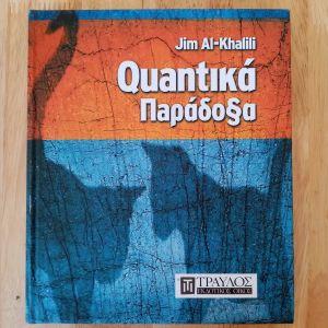 QUANTIKA ΠΑΡΑΔΟΞΑ - AL-KHALILI JIM