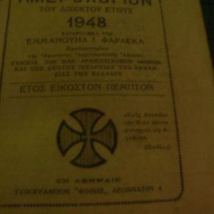 Εγκόλπιον Εκκλησιαστικόν. Ημερολόγιον του δισέκτου έτους 1951