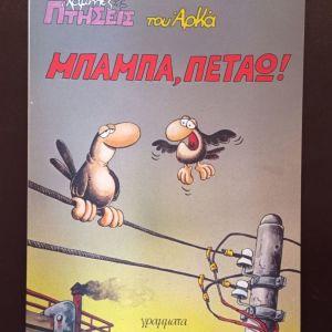 ΚΟΜΙΚΣ ΑΡΚΑΣ ΜΠΑΜΠΑ ΠΕΤΑΩ 1