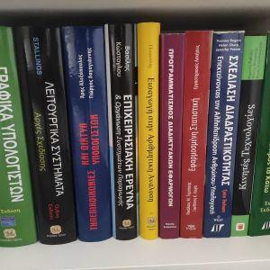 Βιβλία Πληροφορικής και Προγραμματισμού