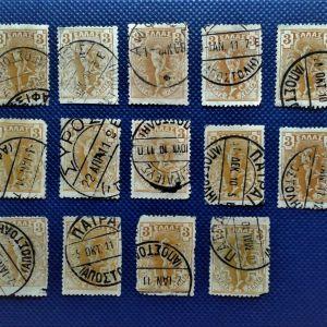 """Γραμματόσημα 1901 Έκδοση """"Ιπτάμενος Ερμής"""" - Version Flying Mercury - 3 λεπτά"""