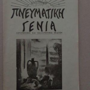 ΠΝΕΥΜΑΤΙΚΗ ΓΕΝΙΑ λογοτεχνική και καλλιτεχνική έκδοση – 1ος χρόνος, Μάιος – Ιούνιος 1954 – αριθμός φύλλο 2. Εξώφυλλο: ΚΟΥΛΑ ΜΠΕΚΙΑΡΗ (Στάμνα)  32 σελ. Χαρτόδετο, αξάκριστο αντίτυπο.