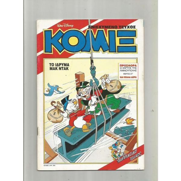 komix #63-to idrima mak ntak