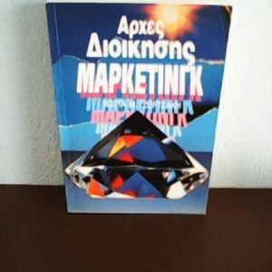 Βιβλία Μάρκετινγκ
