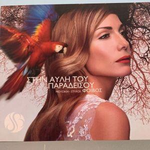 Δέσποινα Βανδή - Στην αυλή του παραδείσου cd album