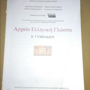Βιβλιο *Αρχαία ελληνική γλώσσα Β΄ γυμνασίου Συλλογικό έργο 2012*