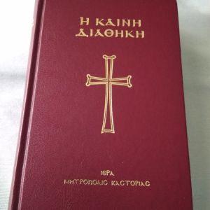 Βιβλίο *Η ΚΑΙΝΗ ΔΙΑΘΗΚΗ