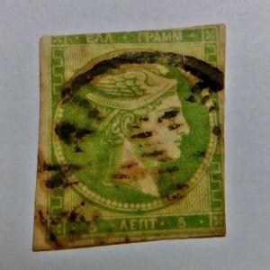 ΜΕΓΑΛΗ ΚΕΦΑΛΗ ΕΡΜΗ - 5 ΛΕΠΤΑ 1870 - 1872