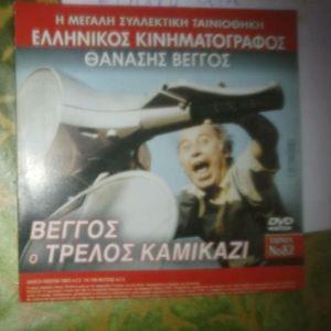 DVD 2 ΣΕ 1 ΒΕΓΓΟΣ Ο ΤΡΕΛΟΣ ΚΑΜΙΚΑΖΙ-ΣΚΙΕΣ ΑΝΘΡΩΠΩΝ