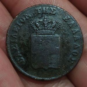 Οθωνας 5 λεπτα του 1848