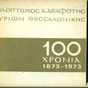 """ΛΕΥΚΩΜΑ . """" ΦΙΛΟΠΤΩΧΟΣ ΑΔΕΛΦΟΤΗΣ ΚΥΡΙΩΝ ΘΕΣΣΑΛΟΝΙΚΗΣ -100 ΧΡΟΝΙΑ 1873-1973 """" . Με πληθώρα  φωτογραφιών . Σε καλή κατάσταση."""