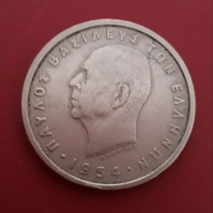 Παλαιό, ελληνικό συλλεκτικό νόμισμα, των πέντε δραχμών, του 1954 επί Βασιλέως Παύλου.