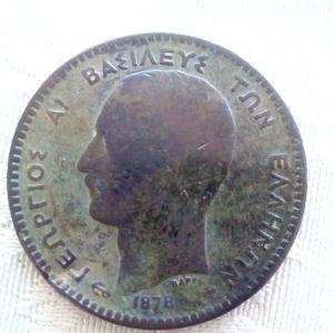 Κέρμα 1878 ΔΙΩΒΟΛΟΝ ΓΕΩΡΓΙΟΣ !!