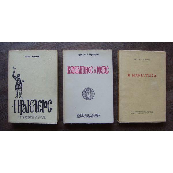 3 istorika mithistorimata / elliniki logotechnia