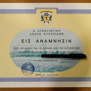 Απονομή αναμνηστικού διπλώματος της Σχολής Ευελπίδων για των εορτασμό των 150 ετών της ιδρύσεώς της σε Αντιστράτηγο το 1978