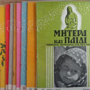 Μητέρα και Παιδί  ΤΑ ΠΡΩΤΑ 8 ΤΕΥΧΗ  Τα τεύχη 1-3 είναι 24 σελίδων και τα θπόλοιπα 32  -   Έκδοση μεγάλου σχήματος   Κατάσταση: καλή.   Βιβλιοδεσία: καρφίτσα