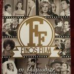 FINOS FILM Περιοδικα