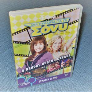 Μια Ευκαιρία για τη Σόνυ - Ο πλήρης πρώτος κύκλος - 3 DVD