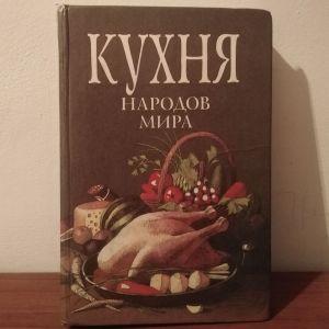 Βιβλίο Μαγειρικής Ρωσικό