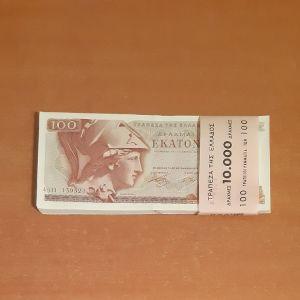 Ακυκλοφόρητα χαρτονομίσματα των 100 δρχ. του 1978.