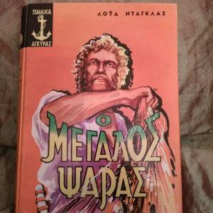 Παλιά Παιδική Λογοτεχνία