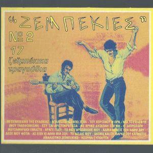 CD - ΖΕΪΜΠΕΚΙΕΣ Νο2 - 17 ζεϊμπέκικα τραγούδια